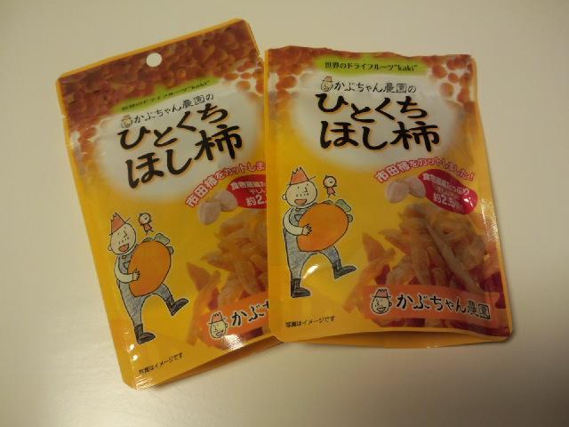 美味☆ほし柿